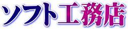 システム開発・ソフト制作+住宅リフォーム[ソフトハウス+工務店]ソフト工務店 エネシスポート (京都府亀岡市)