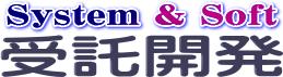システム開発・ソフト制作の受託開発[SOHO ソフトハウス]ソフト工務店 エネシスポート (京都府亀岡市)